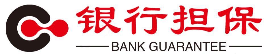 内蒙古银行保函
